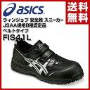 アシックス(ASICS) ウィンジョブ 安全靴 スニーカー JSAA規格B種認定品サイズ22.5-30cm ベルトタイプ FIS41L ブラック×シルバー 安全...