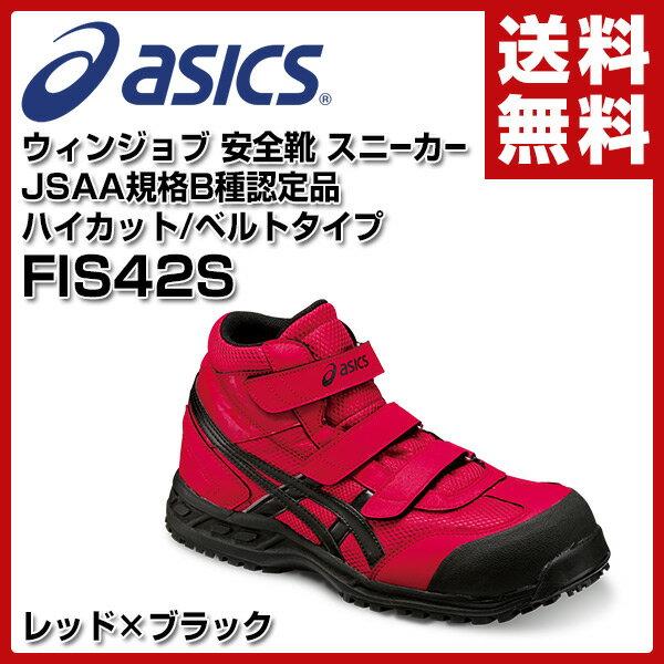 アシックス(ASICS) ウィンジョブ 安全靴 スニーカー JSAA規格A種認定品サイズ22.5-30cm ハイカット/ベルトタイプ FIS42S 安全シューズ セーフティシューズ セーフティーシューズ 【送料無料】