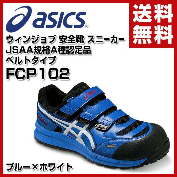 アシックス(ASICS) ウィンジョブ 安全靴 スニーカー JSAA規格A種認定品サイズ22.5-30cm ベルトタイプ FCP102 安全シューズ セーフティシューズ セーフティーシューズ 【送料無料】