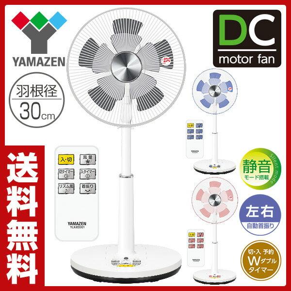 【あす楽】 山善(YAMAZEN) 扇風機 DCモーター 静音 リモコン付き タイマー付き 風量4段階 30cmリビング扇風機(静音モード搭載)(リモコン)入切タイマー付 YLX-ED301 サーキュレーター 首振り 【送料無料】