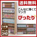 【あす楽】 山善(YAMAZEN) マンガぴったり 本棚カラーボックス 6段/分離式 SCMCR-1360(ACR) カラーボックス 本棚 書棚…