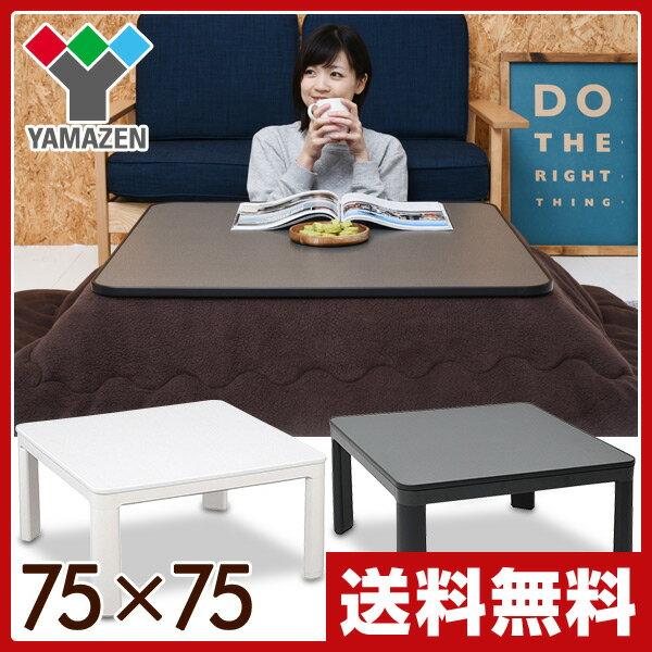 【あす楽】 山善(YAMAZEN) カジュアルこたつ (75cm正方形) 天面リバーシブル ESK-751(B)/(W) 電気こたつ こたつヒーター こたつテーブル コタツ こたつ おしゃれ テーブル 【送料無料】