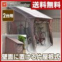 【あす楽】 山善(YAMAZEN) ガーデンマスター 片屋根式サイクルガレージ(2台用) サイクルハウス 自転車置き場 簡易ガレージ 収納庫 物置 【送料無料】