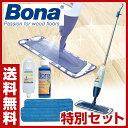 【あす楽】 Bona(ボナ) エクスプレスモップ特別セット (モップ本体/クリーナーカートリッジ/クリーニングパッド2枚/Careクリーナー濃縮詰替用) 床掃除 クリーナー 詰め替え 水拭き 回転モッ