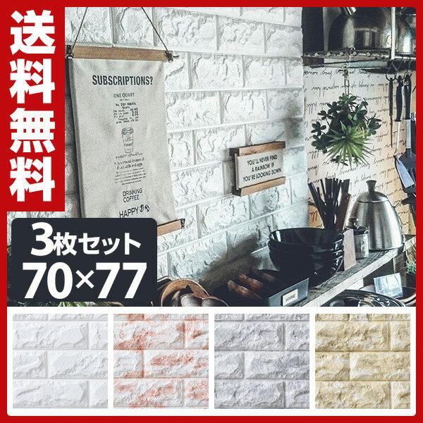 【あす楽】 山善(YAMAZEN) ドリーム クッションレンガ 70×77cm 3枚セットクッションレンガシート クッション煉瓦【送料無料】