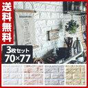 【あす楽】 山善(YAMAZEN) ドリーム クッションレンガ 70×77cm 3枚セットクッションレンガシート 【送料無料】