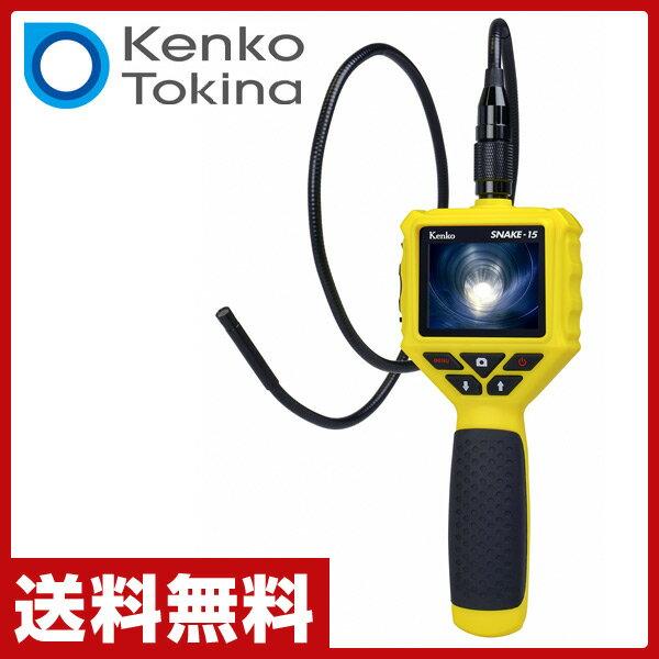 ケンコー(KENKO) LEDライト付き 防水 スネークカメラ SNAKE-15 フレキシブルカメラ スコープカメラ 内視鏡型チューブカメラ スネイクカメラ 動画 静止画 USB 【送料無料】