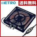 【怒涛の週末セール 10%OFF】 メトロ(METRO) こたつ用 ヒーターユニット MSU-501H(K) こたつヒーターユニット 取替え…