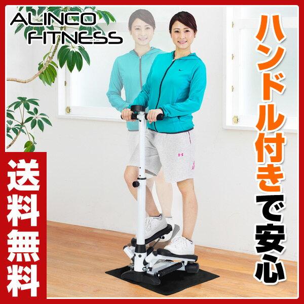 【あす楽】 アルインコ(ALINCO) ハンドル付ステッパー FA4016 ステップ運動 フィットネス エクササイズ ダイエット 【送料無料】