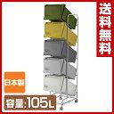 リス(RISU) ゴミ箱 分別 縦型 21L×5段 キャスター付き コンテナスタイル CS3-100 ダストボックス 5分別 ペールワゴン 【送料無料】