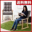 【あす楽】 山善(YAMAZEN) 高座椅子 WTTZ-54M 座椅子 座いす フロアチェア イス パーソナルチェア 【送料無料】