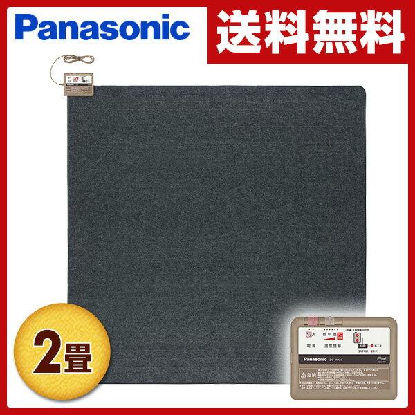 パナソニック(Panasonic) ホットカーペット 本体 (2畳用)室温センサー搭載 DC-2NKM 電気カーペット 電気マット 足元暖房 床暖房 【送料無料】