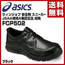アシックス(ASICS) ウィンジョブ 安全靴 スニーカー JSAA規格A種認定品サイズ22.5-30cm 紐靴 FCP502 (90) ブラック 安全シューズ...