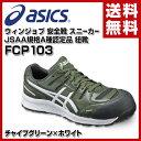 アシックス(ASICS) ウィンジョブ 安全靴 スニーカー JSAA規格A種認定品サイズ22.5-30cm 紐靴 FCP103 (7901) チャイブグリーン×...