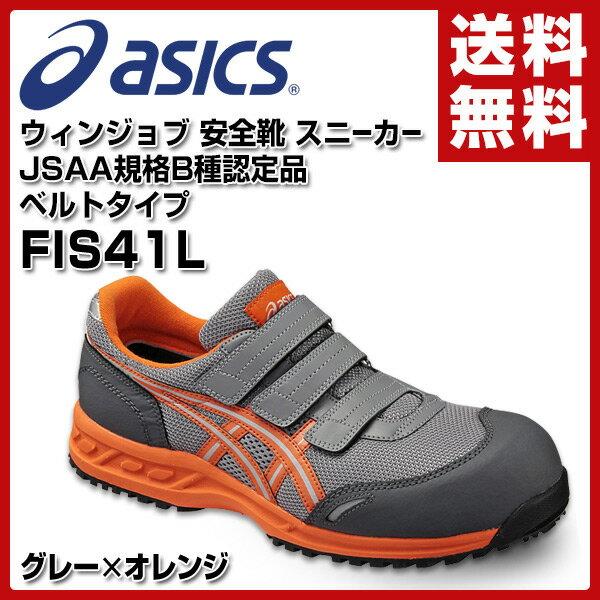アシックス(ASICS) ウィンジョブ 安全靴 スニーカー JSAA規格B種認定品サイズ22.5-30cm ベルトタイプ FIS41L (9609) グレー×オレンジ 安全シューズ セーフティシューズ セーフティーシューズ 【送料無料】