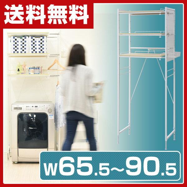 【あす楽】 山善(YAMAZEN) 収納たっぷり 伸縮式ランドリーラック 幅65.5-90.5cm RAL-90(NA/WH) ランドリー収納ラック 洗濯機ラック 洗濯機上ラック 洗濯機棚 洗濯棚 【送料無料】