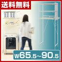 山善(YAMAZEN) 収納たっぷり 伸縮式ランドリーラック 幅65.5-90.5cm RAL-90(NA/WH) ランドリー収納ラック 洗濯機ラック 洗濯機上...