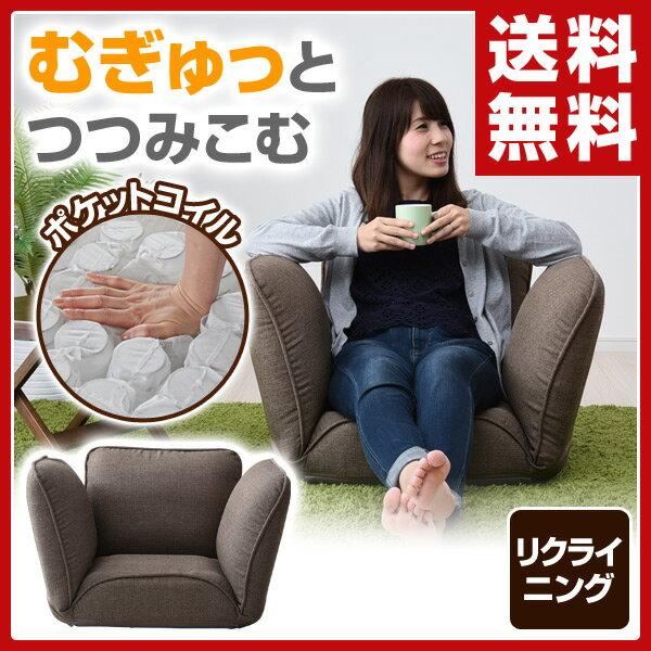 包み込まれるような ポケットコイル座椅子 IDS-59(GRG) グレージュ 座椅子 座いす 座イス 椅子 イス いす チェア チェアー フロアチェア 山善 YAMAZEN【送料無料】【あす楽】 1204D【endsale_18】