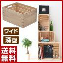 【あす楽】 山善(YAMAZEN) パイン材 木箱 ワイド 深型 TWB-2550(NA) 無塗装 収納ボックス 収納ケース ウッドボックス 本棚 おもちゃ箱 【送料無料】
