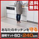 【あす楽】 山善(YAMAZEN) キッチンクリアマット 60×240cm 1.5mm厚 CFM-2460 クリア キッチンマット クリアマット …