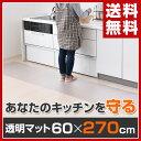 【あす楽】 山善(YAMAZEN) キッチンクリアマット 60×270cm 1.5mm厚 CFM-2760 クリア キッチンマット クリアマット …