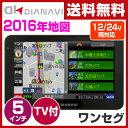 エンプレイス(nplace) DIANAVI(ディアナビ) カーナビ 5インチ ポータブル ワンセグチューナー【2016年度マップ】 12V/24V車対応 DT...