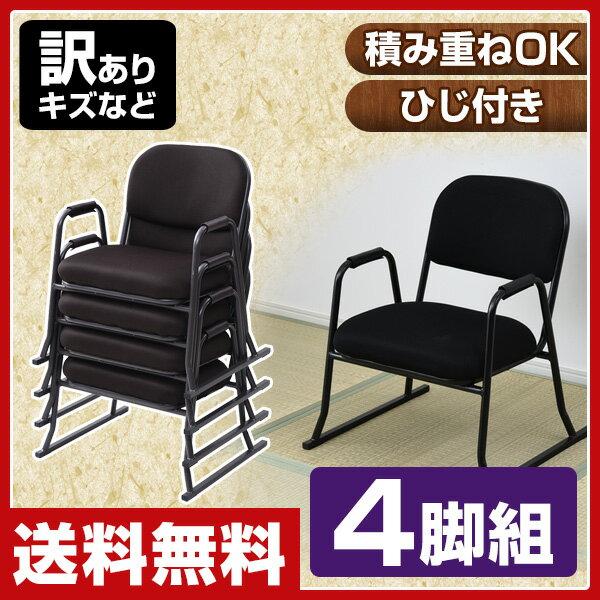 【訳あり(キズなど)】 【あす楽】 山善(YAMAZEN) スタッキング座椅子 ひじ付き 4脚セット YSSC-53HM スタッキングチェアー 積み重ね 座椅子 座いす 会議 会席 法事 法要 【送料無料】