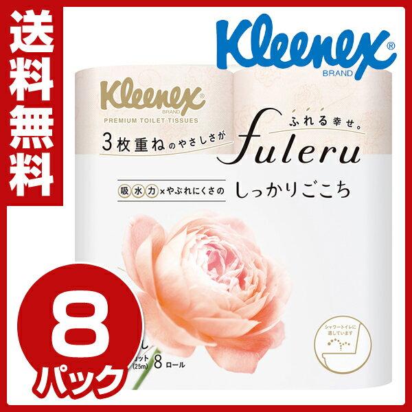 日本製紙クレシア クリネックス トイレットペーパー フレル(fuleru) しっかりごこち 3枚重ね8ロール×8パック (64ロール) 29200 トイレ用品 消臭 無香 三枚重ね トイレットティッシュ ティシュー 【送料無料】