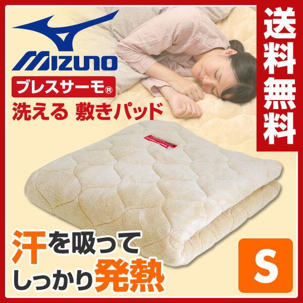 【あす楽】 ミズノ(MIZUNO) ブレスサーモ 洗える あったか敷きパッド シングル C2JL660348100 ベージュ 敷きパット ベッド 寝具 保温 消臭 防寒 あったか敷きパッド 暖か 温か ベッドパッド 【送料無料】