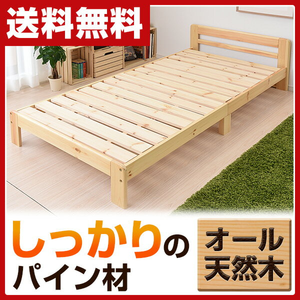 【3%OFFクーポン 2/26 9:59まで】 【あす楽】 山善(YAMAZEN) パイン材 木製すのこベッド シングル MVB4-1020(NA) シングルベッド 木製ベッド スノコベッド ローベッド 【送料無料】