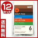 【あす楽】 DRIP POD(ドリップポッド) UCC(上島珈琲) 専用カートリッジ 【コーヒーセレクション】6個入り×12セット(7…
