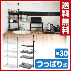山善(YAMAZEN)シンク上突っ張りキッチンラック幅30TKRO-304*