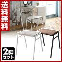 【あす楽】 山善(YAMAZEN) 2脚組 スタッキングスツール 長方形 FASS-4145*2 スツール 背もたれなし 椅子 チェア チェアー イス ダイニングチェア 積み重ね ブルックリンスタイル
