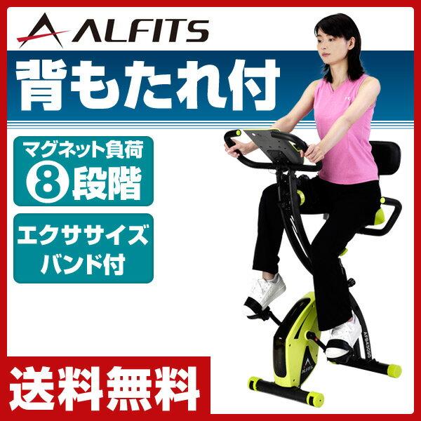 【あす楽】 アルインコ(ALINCO) コンフォートバイクII AFB4309G クロスバイク エクササイズバイク フィットネスバイク【送料無料】