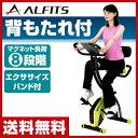 【あす楽】 アルインコ(ALINCO) コンフォートバイクII AFB4309G クロスバイク エクササイズバイク フィットネスバイク…