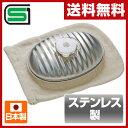 【あす楽】 マルカ 日本製 ステンレス 湯たんぽ 燦々 2.2L (袋/替パッキン付き)圧力調整弁付口金 IH調理器対応 底面フ…