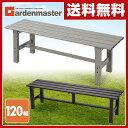 山善(YAMAZEN) ガーデンマスター アルミ縁台(幅120) ABT-120 えん台 ガーデンチェア ガーデンベンチ 【送料無料】