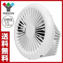 山善(YAMAZEN)デスクファン風量2段階(角度可変タイプ)YPS-C10(W)ホワイト