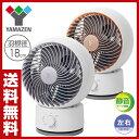 【あす楽】 山善(YAMAZEN) 18cmサーキュレーター 風量3段階静音モード搭載 YAS-KW18 空気循環 エアサーキュレーター …