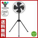 【サマーバーゲン 5%OFF】 【あす楽】 山善(YAMAZEN) 45cmスタンド式 工業扇風機 (立体首振り) YKSX-G45 工場扇風機 …