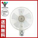 【あす楽】 山善(YAMAZEN) 30cm壁掛け扇風機(引きひもスイッチ) 風量3段階 YWS-J304(W) 扇風機 リビングファン サーキュレーター おしゃれ 【送料無料】