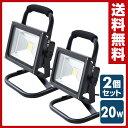大同通商 プロメイト(PROmate) LED投光器 簡易防雨タイプ (20W) 2個セット PRLL-20W*2 投光機 作業灯 照明 防雨 屋外 LEDライ...