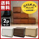 【あす楽】 山善(YAMAZEN) 2個セット おうちすっきり 収納ボックス フタ付き 木製 前開き 2個組 オープンボックス 積…