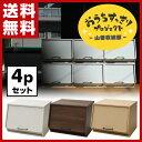 山善(YAMAZEN) 4個セット おうちすっきり 収納ボックス フタ付き 木製 前開き 4個組 オープンボックス 積み重ね スタッキング キューブボックス お...