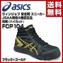 アシックス(ASICS) ウィンジョブ 安全靴 スニーカー JSAA規格A種認定品サイズ22.5-30cm 紐靴 (ハイカット) FCP104 (9094) ブ...