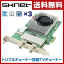 エスケイネット(SKnet) PCIe接続 地デジ・BS 3番組同時視聴 同時録画テレビキャプチャー (PC用TVチューナー)MonsterTV PCIE3 S...