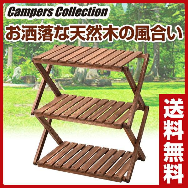 【あす楽】 山善(YAMAZEN) 木製3段ラック A3R-01 ウッドラック 木製ラック 折りたたみ キャンプ アウトドア バーベキュー BBQ 【送料無料】