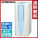 コロナ(CORONA) 冷風・衣類乾燥除湿機 どこでもクーラー (木造11畳・鉄筋23畳まで) CDM-1017(AS) 除湿機 除湿器 除湿 …