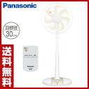 パナソニック(Panasonic) 30cm リビング扇風機 1/fゆらぎ (リモコン)切タイマー付き F-CP324-C 扇風機 リモコン リモコン扇 リビン...