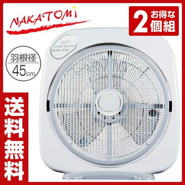 ナカトミ(NAKATOMI) 45cmウルトラボックス扇風機 タイマー付き 2個組 BXF-450*2 扇風機 送風機 大型 BOX扇 サーキュレーター 循環用 工業扇 工場扇 2個セット おしゃれ【送料無料】